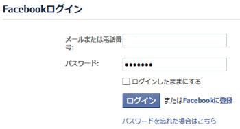 Facebookの「連携」をクリック