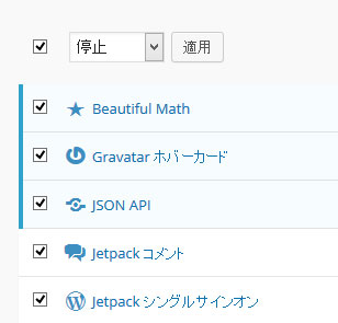 Jetpackの各種設定