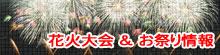 花火大会&お祭り情報