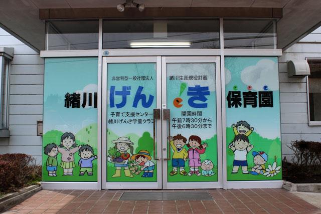 緒川げんき保育園・学童クラブ開園式風景