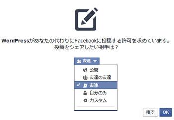 Facebook「連携」