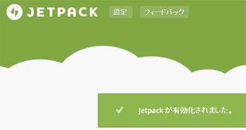 Jetpackの認証