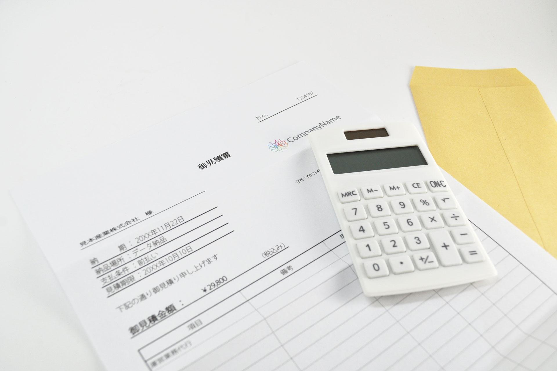 ホームページ運営コスト