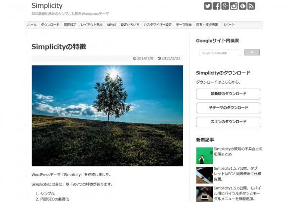 ワードプレスSimplicity