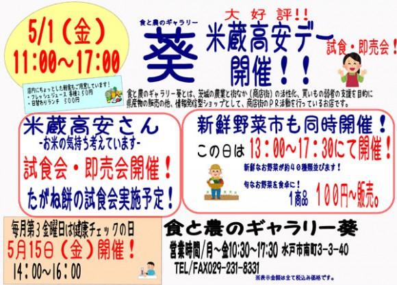 5月1日(金)米蔵高安デー開催!!100円野菜も同時開催!!