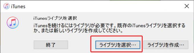 「ライブラリを選択」をクリックします。