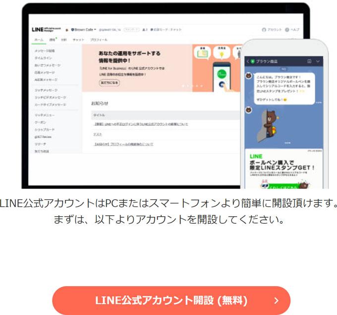 LINE公式アカウント開設(無料)
