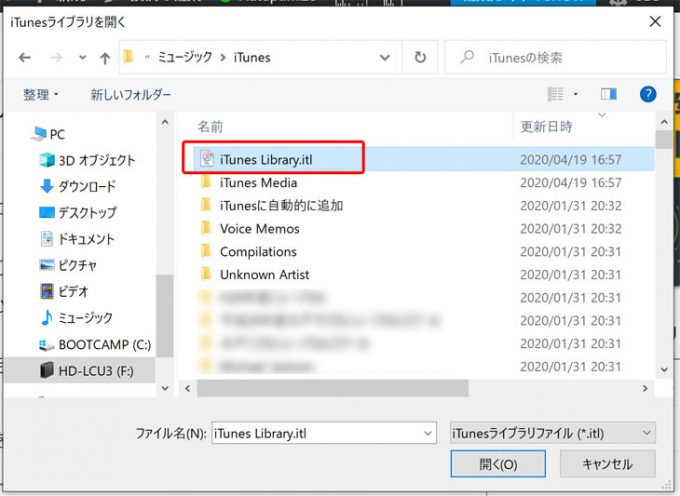 iTunes Library.itlファイルを選択