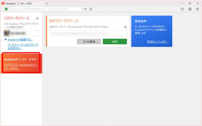 「AnyDesk.exe」を起動させます。