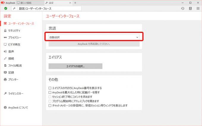言語から日本語を選択します。