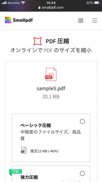 web上でPDFを圧縮する方法