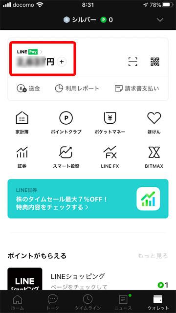 「LINE Pay」〇〇円の「+プラス」をタップします。