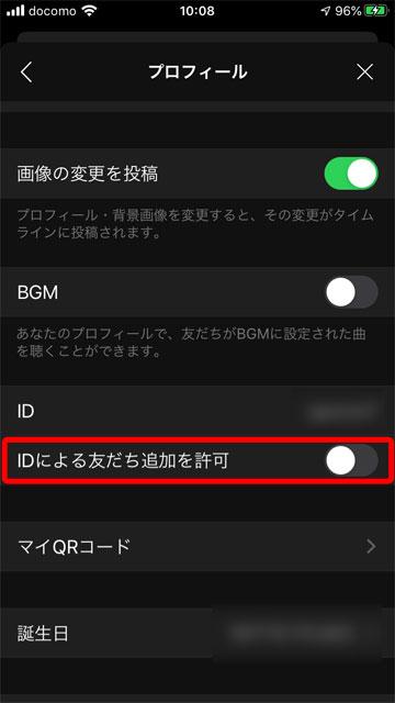 「IDによる友だち追加を許可」をOFFにしておきます。