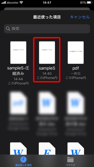 その中にある圧縮したpdfファイルを選択します。