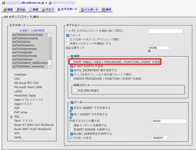 「DROP TABLE / VIEW / PROCEDURE / FUNCTION / EVENT を追加」にチェックを入れます。