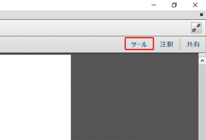 「ツール」をクリックします。