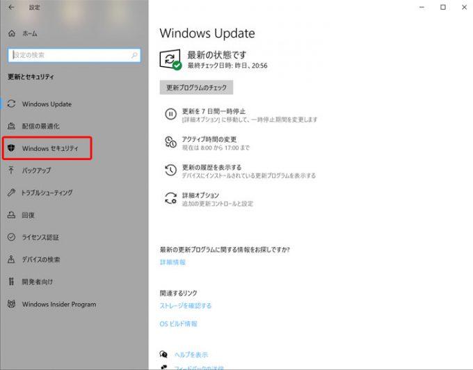 「Windows セキュリティ」をクリックします。