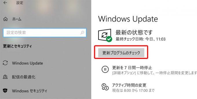 「更新プログラムのチェック」をクリックし確認しましたが、最新の状態でした。