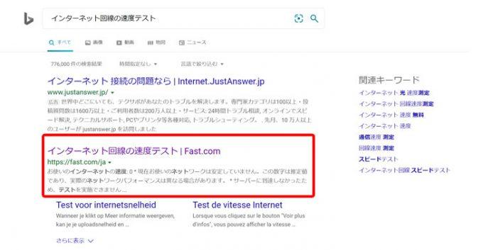 「インターネット回線の速度テスト | Fast.com」