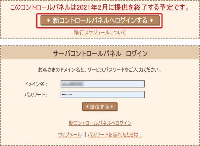 「新コントロールパネルへログインする」をクリックします。