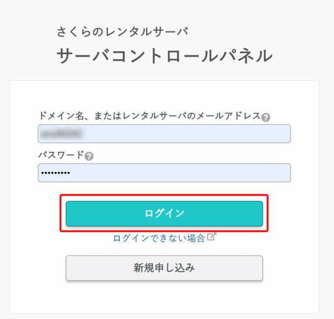 「パスワード」を入力し「ログイン」をクリックします。