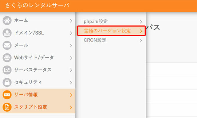 「スクリプト設定」>「言語のバージョン設定」をクリックします。