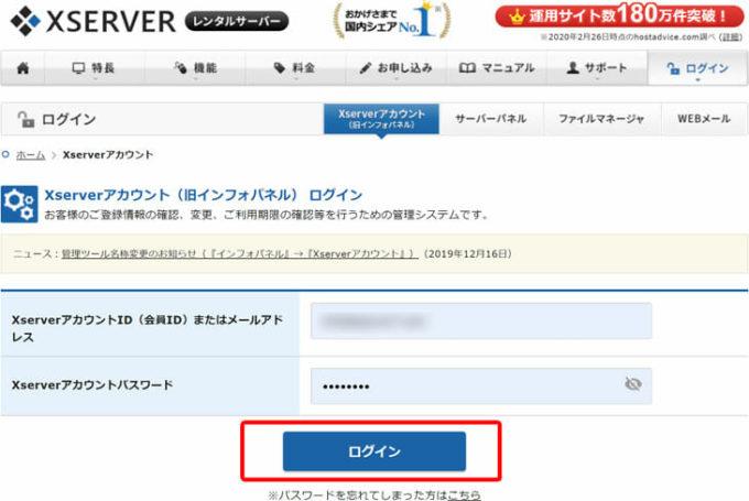 「Xserverアカウントパスワード」を入力し「ログイン」をクリックします。