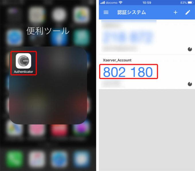 スマホのアプリに表示された数字を入力し「ログイン」をクリックします。