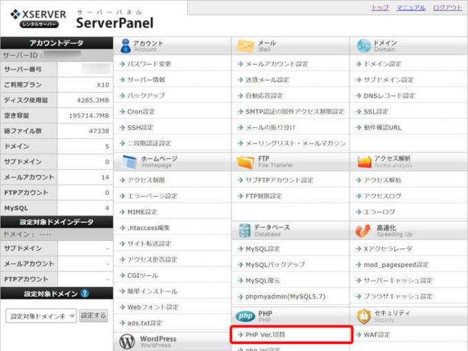 「サーバーパネル」にログインし「php Ver.切替」をクリックします。