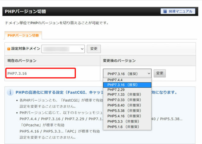 現在のバージョンと変更可能なバージョンが確認できます。