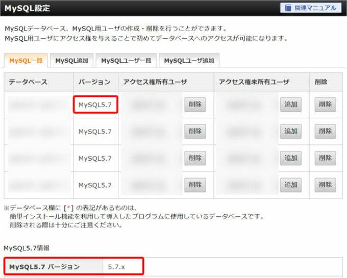 MySQLのバージョンが確認できます。