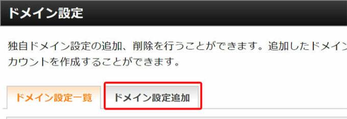 「ドメイン設定追加」をクリックします。