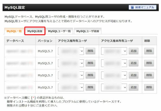 「MySQL追加」をクリックします。