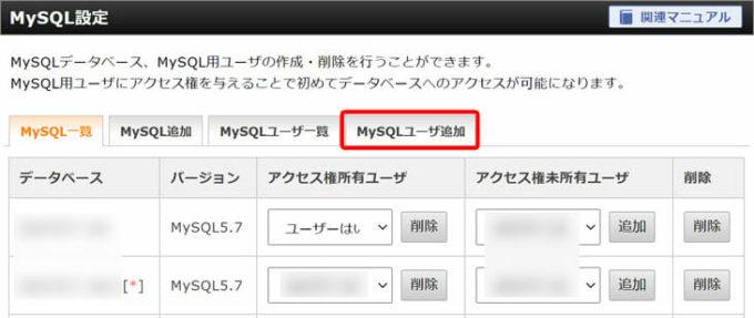 「MySQLユーザー追加」をクリックします。