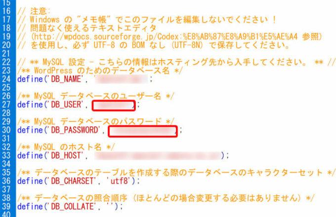のユーザー名とデータベースのパスワードが表示されていますので同じものを入力します。
