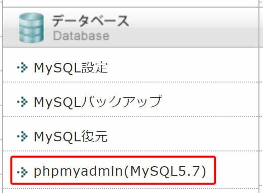 「phpmyadmin(MySQL5.7)」をクリックします。