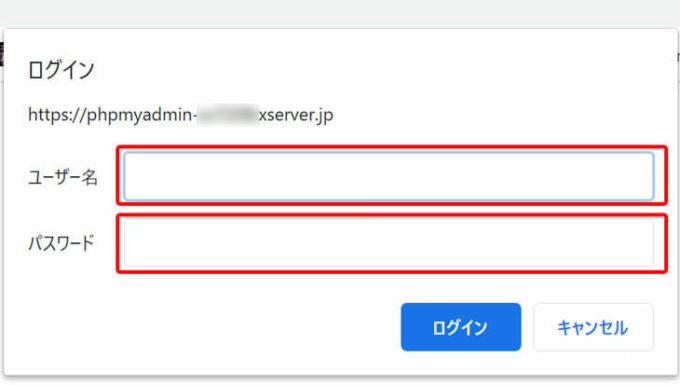 データベースを作成した時に設定したユーザー名とパスワードを入力します。