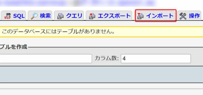 「インポート」をクリックします。