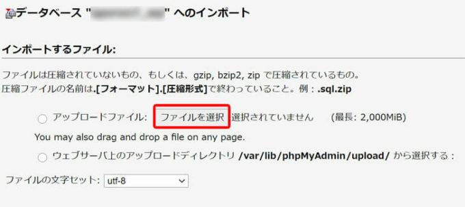 「実行」ボタンをクリックすればデータベースのインポートが行われます。