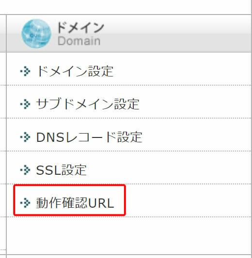 エックスサーバーのサーバパネルログイン後「動作確認URL」をクリックします。