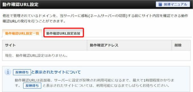 「動作確認URL設定の追加」をクリックします。