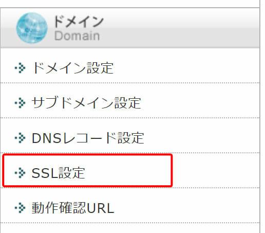 「SSL設定」をクリックします。